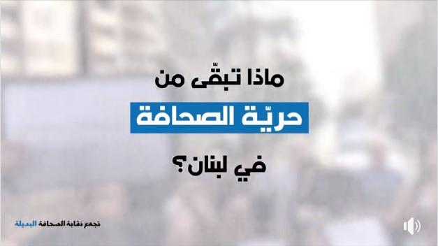 فيديو | ماذا تبقّى من حرية الصحافة في لبنان؟