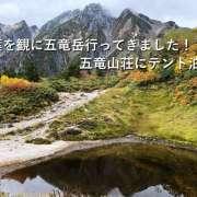 五竜岳登山
