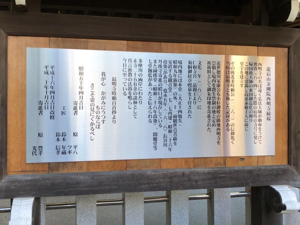 龍宿山金剛院西明寺縁起