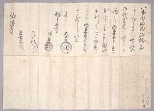 泉澤寺文書