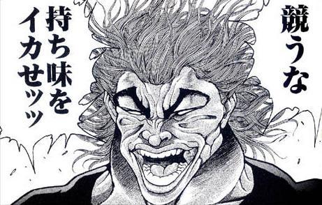 勇次郎~1