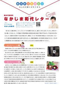 なかじま和代レター Vol.2
