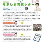 NakajimaKazuyo_letter_03のサムネイル