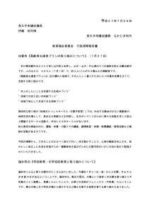 平成27年7月加賀市・福井市視察報告