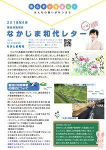 なかじま和代レターVol.12