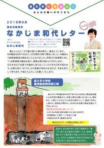 なかじま和代レターVol.14