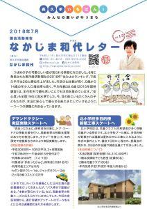 NakajimaKazuyo_letter_15のサムネイル