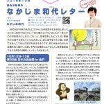 NakajimaKazuyo_letter_18のサムネイル