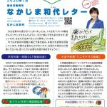 NakajimaKazuyo_letter_30のサムネイル