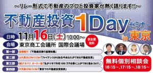 20131116_tokyo1day620