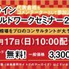 1月17日(日)10時から開催の新春オンライン下見ツアー(※告知動画視聴特典あり)