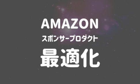 Amazonスポンサープロダクト最適化
