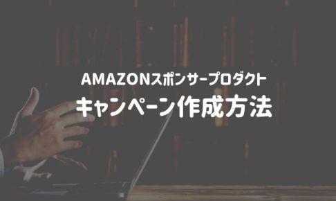amazonスポンサープロダクト、キャンペーン作成方法
