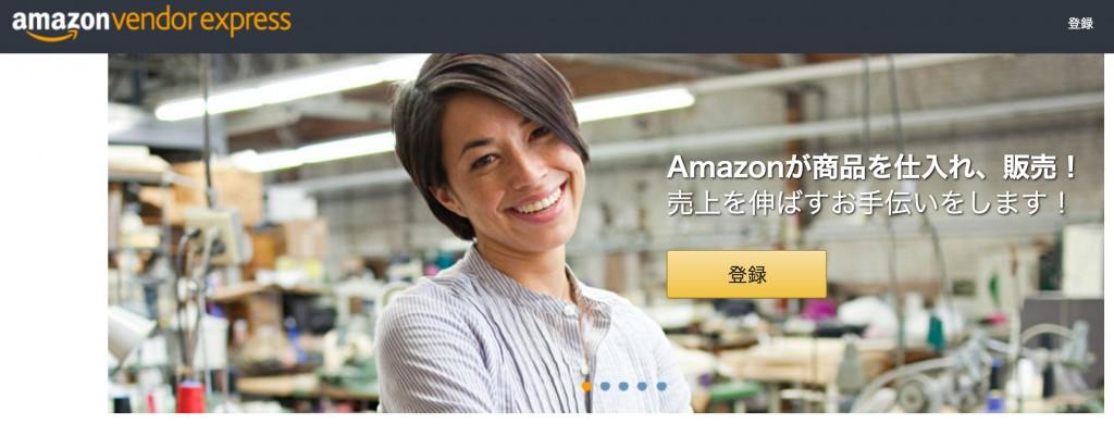 Amazonベンダーエクスプレス登録画面