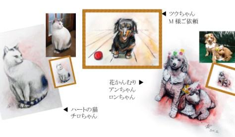 ワンちゃんネコちゃんの肖像画をお描きします