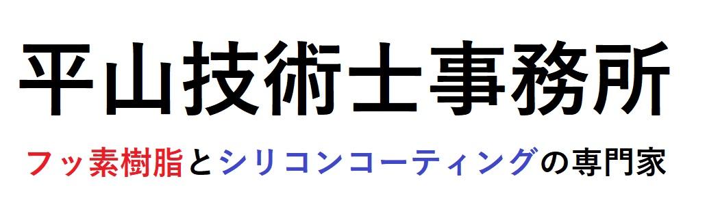 平山技術士事務所HPトップ