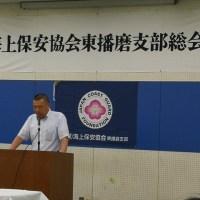 海上保安協会東播磨支部総会参加