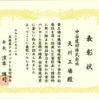 兵庫県アスファルト合材協会より表彰
