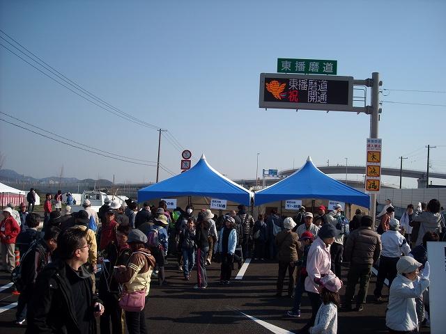 東播磨道開通 (26)