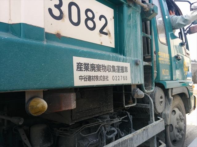 産業廃棄物収集運搬車輌 (1)