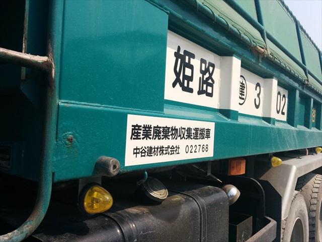 産業廃棄物収集運搬車輌 (6)