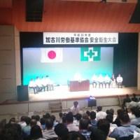 加古川労働基準協会 安全衛生大会 参加