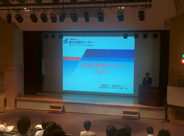 建材試験センター講習会 (1)
