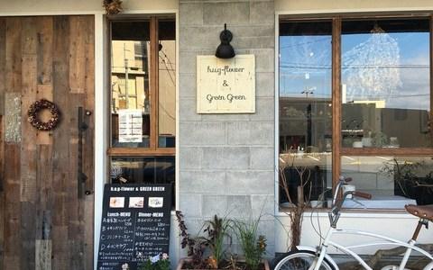 岐阜のカフェ「h.u.g-flower & GREEN GREEN(ハグフラワー&グリーングリーン)」に行ってきた