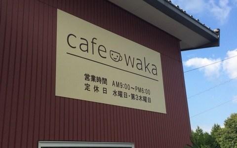 中津川のカフェ「cafe waka」に行ってきた