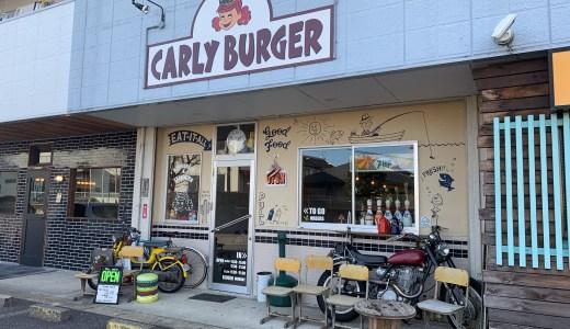 可児のバーガーショップ「CARLY BURGER(カーリーバーガー)」に行ってきた