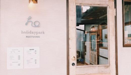 中津川のカフェ「holidaypark roastworks」に行ってきた