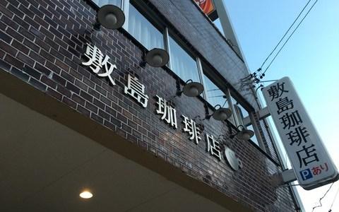 岐阜のカフェ「敷島珈琲店」に行ってきた