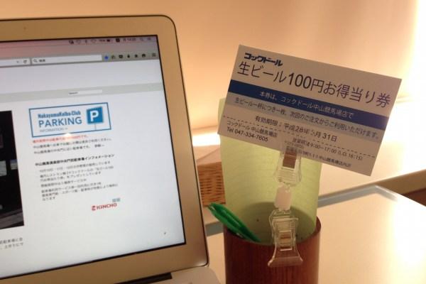 コックドール中山競馬場店では「生ビール100円お得当たり券」を配布しています。