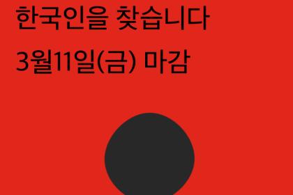 [공지] 덴마크어 인강에 출연할 한국인 학생 모집