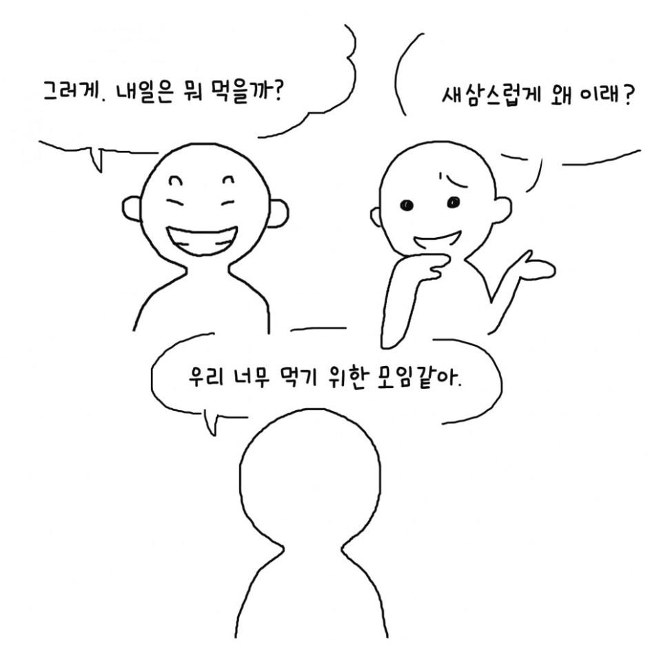 글, 그림 : 김한별