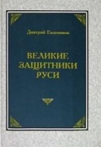 dmitrij_evdokimov_-_velikie_zaschitniki_rusi