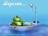 Экологический календарь Всемирный день воды
