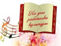 25 марта-День работника культуры