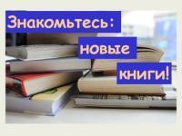 Знакомьтесь: новые книги!