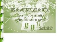 Даты и события Приморского края. 2019