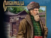 Новое в «Сибириаде»