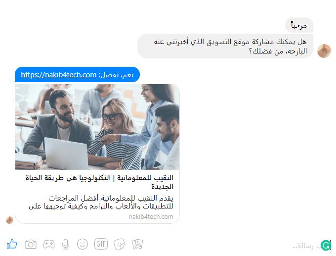 كيفية تغيير الصورة المصغرة لموقعك التي تضهر عند مشاركته على فيسبوك