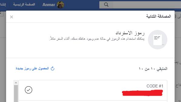 كيفية تخطي المصادقة الثنائية في فيسبوك وتسجيل الدخول للحساب