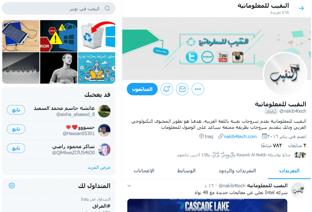 حساب النقيب للمعلوماتية على تويتر