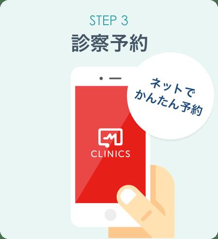 オンライン診療の受付スタート!!