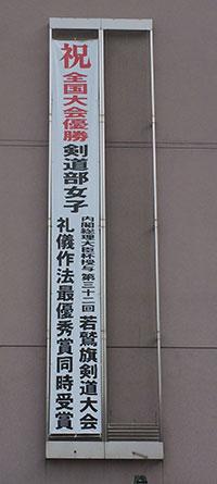 那珂川北中学校・懸垂幕