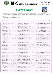 school_news2701