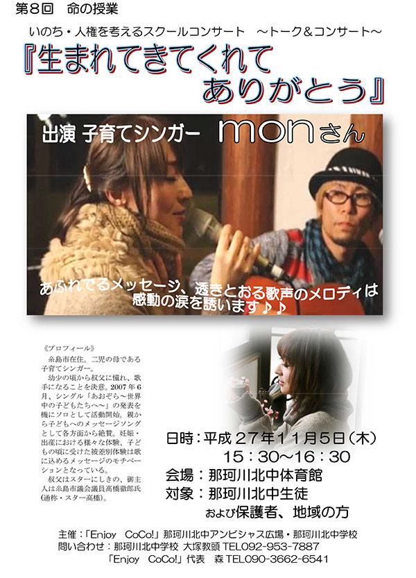 いのち・人権を考えるスクールコンサート ~トーク&コンサート~