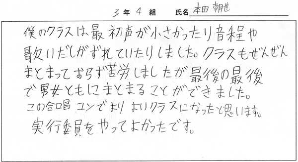 那珂川北中学校 平成27年度 合唱コンクール