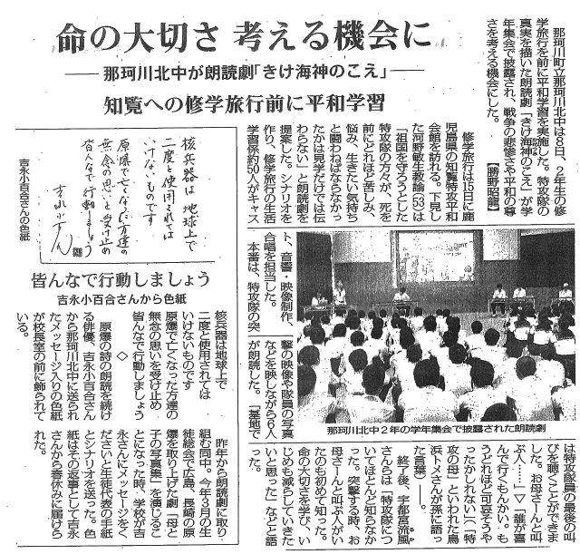 那珂川北中学校 平和朗読劇のことが新聞で紹介